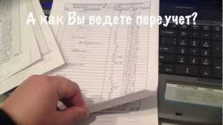 Искусcтво ведения переучета (1с + сканер штрих кода)(Как хотелось бы тратить на переучет всего лишь одну минуту своего времени. Видео снято на iphone 4s Музыка:..., 2012-12-15T15:06:34.000Z)