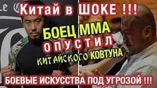 боец MMA опустил китайского Ковтуна