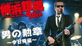 男の勲章 〜今日俺編〜 / 横浜銀蝿40th thumbnail