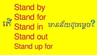 Verb Phrase stand by stand for stand in stand out stand up for Phrasal Verb by Socheat Thin