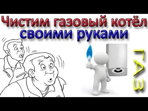 Как почистить котёл от сажи газовый напольный [ Барский завод ]