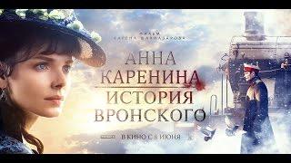 Трейлер кинокартины 'Анна Каренина. История Вронского'