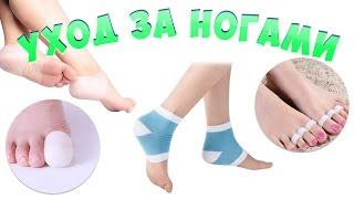 Всё для ухода за ногами. Увлажняющие носки гель для пяток, напальчники силиконовые, сепаратор для пальцев....
