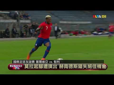 愛爾達電視20180605| 塞爾維亞備戰世足踢鐵板 0:1負智利