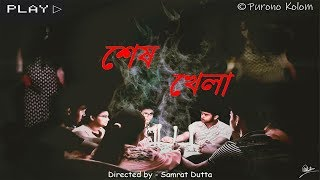 Sesh Khala   Horror   New Bengali Short Film 2018   Purono Kolom  
