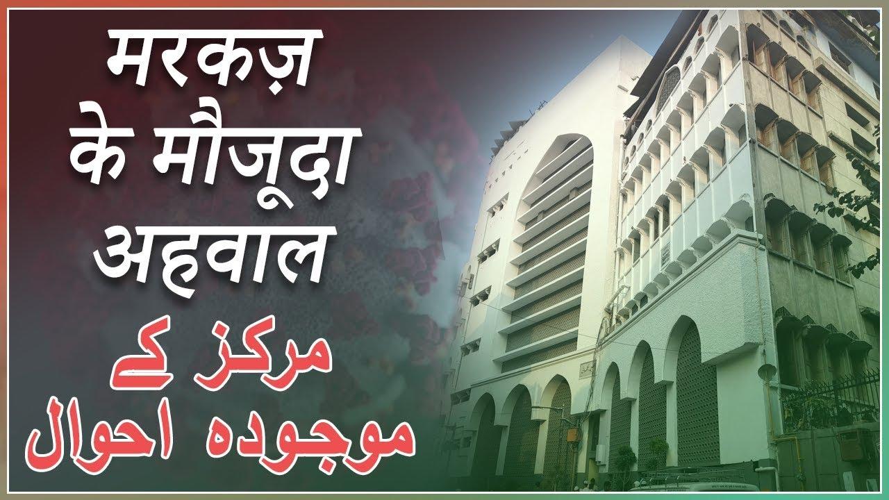 Markaz Nizamuddin Ke Maujooda Halaat Or Media Ki Haqiqat - YouTube