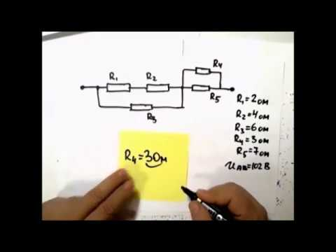 Как найти сопротивление электрической цепи