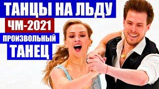 Фигурное катание Чемпионат мира 2021 Танцевальные дуэты Произвольный танец