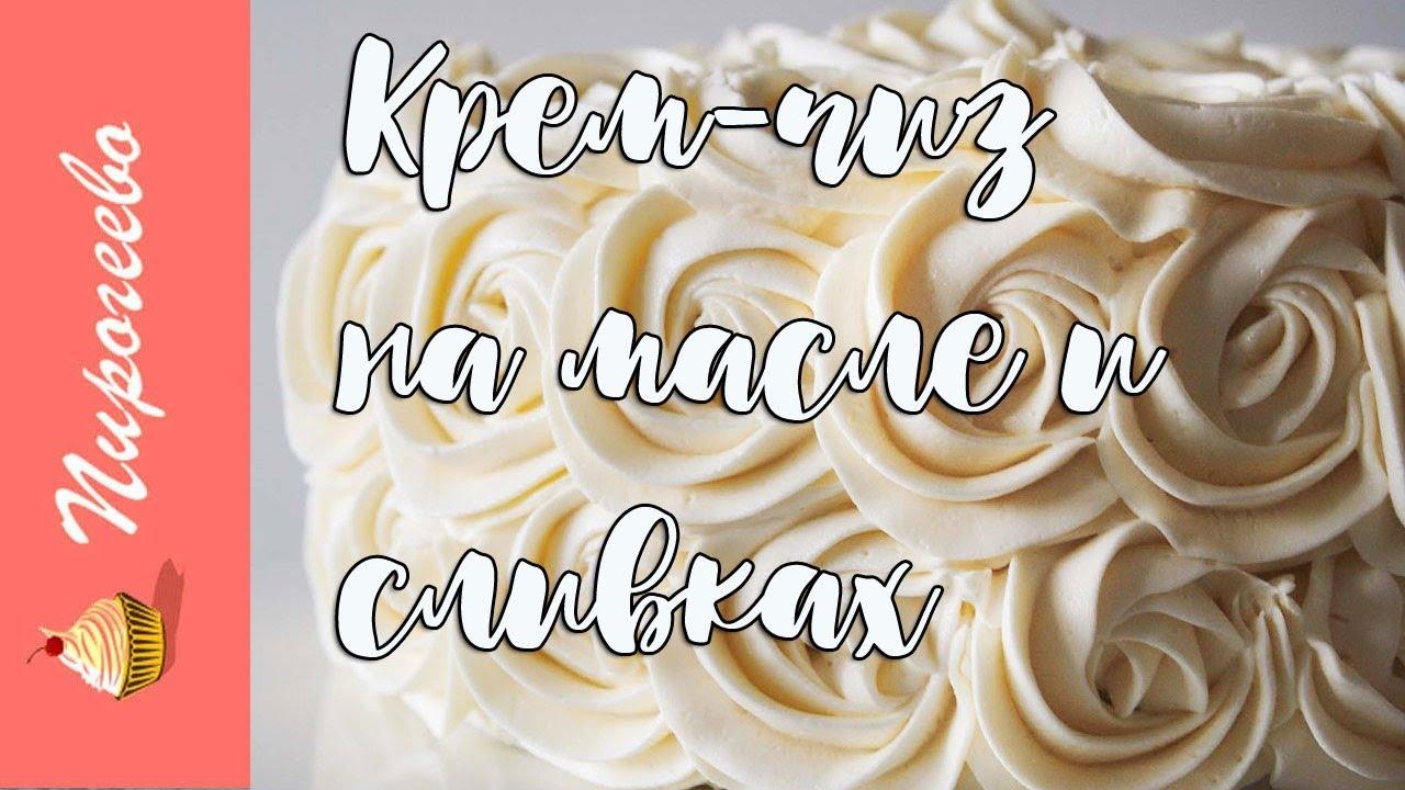 крем чиз со сливками рецепт для торта