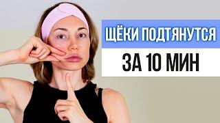 3 простых упражнения для ОБВИСШИХ ЩЁК Как подтянуть обвисшие щеки в домашних условиях