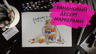 Банановый десерт спиртовыми маркерами | Уроки рисования
