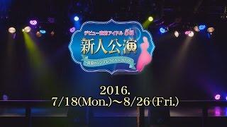 AKIBAカルチャーズ劇場夏の名物企画「新人公演」が今年もやって来る!! 1...
