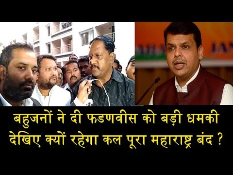 देखिए क्यों रहेगा कल पूरा महाराष्ट्र बंद ?/ BAHUJAN SUPPORTER ANGRY ON KOREGAOO RIGHT