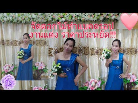 วิธีจัดดอกไม้ทำแบคดรอปงานแต่งเอง!! ราคาประหยัด