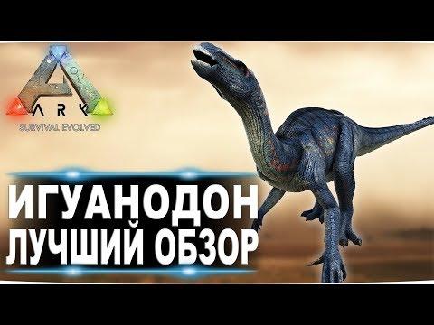Игуанодон Iguanodon в АРК  Лучший обзор приручение, разведение и способности  в ark