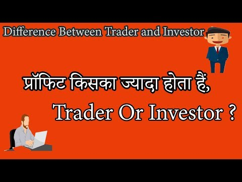 प्रॉफिट किसका ज्यादा होता हैं,Trader और Investor?