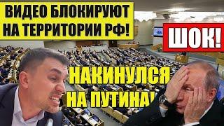 СРОЧНО! ЭТО СКАНДАЛ ДЕПУТАТЫ СПРОСИЛИ У ЕДИНОЙ РОССИИ КАК ПРОЖИТЬ НА 8200 РУБЛЕЙ! НЕ ПОКАЖУТ ПО TV