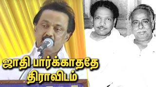 DMK doesn't discriminate different castes : MK Stalin Speech | Tamil Nadu Politician Latest
