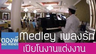 Medley เปียโนเพลงรัก ในงานแต่งงาน 1 ชั่วโมง by ตองพี