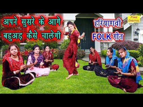 अपने सुसरे के आगे बहुअड़ कैसे चालेगी Haryanvi Folk Song हरियाणवी लोकगीत  गायिका मीनाक्षी मुकेश