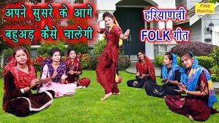 अपने सुसरे के आगे बहुअड़ कैसे चालेगी - Haryanvi Folk Song (हरियाणवी लोकगीत) || गायिका मीनाक्षी मुकेश