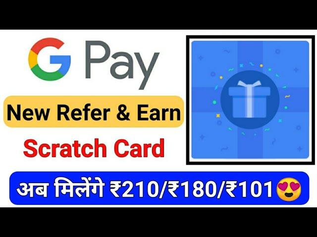 GooglePay New Refer & Earn Scratch Card : Now Earn ₹201, ₹180 & ₹101 || GooglePay Refer & Earn Offer