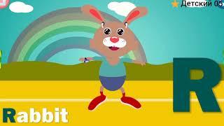 Английский алфавит. Учим буквы английского алфавита. Развивающее видео для детей.