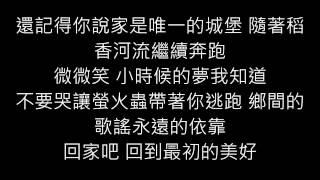 周杰倫 稻香(歌詞版)