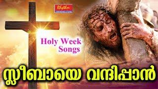 Sleebaye Vandhippan # Christian Devotional Songs Malayalam # Holy Week Songs