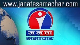 Janata Samachar    जनता समाचार - 2075 Fagun 10
