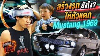 สร้างรถให้ไทก้า จนพ่อหัวแตก! Mustang 1969 EP.61