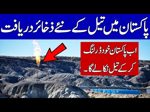 New Discovery of Oil and Gas Resources in Sindh Pakistan | KHOJI TV