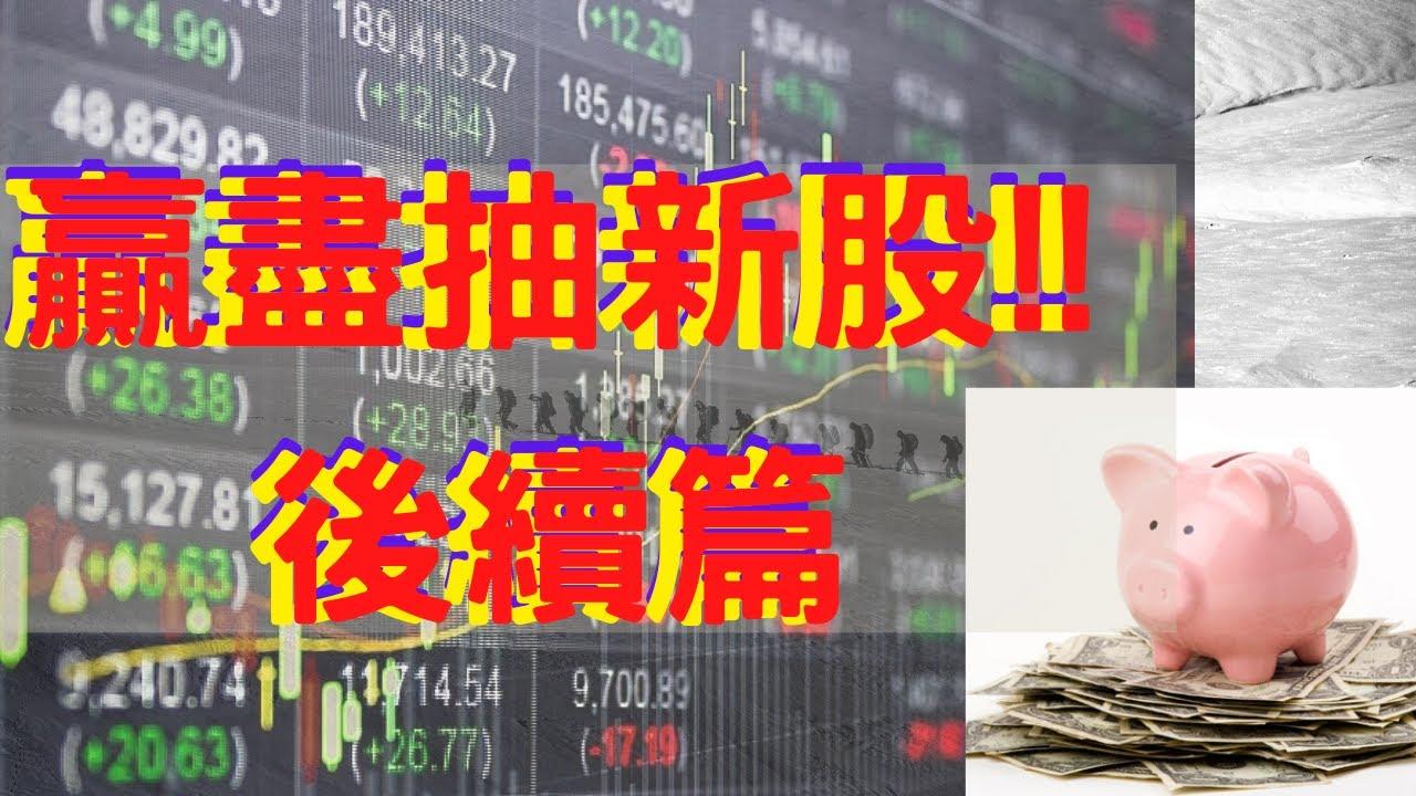 贏盡抽新股!! 後續篇 | 拓也哥TokyaBro 20200810