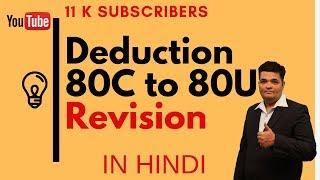 deduction under 80C to 80U revision