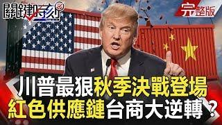 關鍵時刻 20180905節目播出版(有字幕)