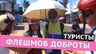 Флешмоб Доброты во Вьетнаме: Туристы(На слете Сансерферов во Вьетнаме мы провели забавный эксперимент -