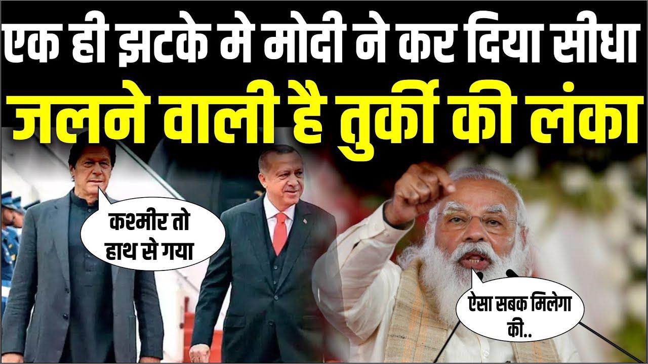 India को सबसे बड़ी कामयाबी, पहले मोदी का कश्मीर पर शानदार ऐलान, अब Turkey और Pakistan की जला दी लंका