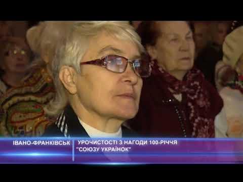 """Урочистості з нагоди 100-річчя """"Союзу українок"""""""