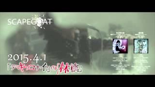 SCAPEGOAT【スクラップガール】MV SPOT
