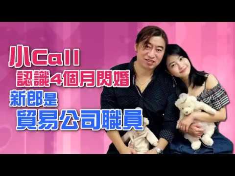 獨家-小call認識4個月閃嫁-新郎起底是貿易公司職員-蘋果娛樂-台灣蘋果日報