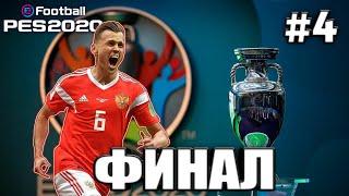 ФИНАЛ EURO 2020 за СБОРНУЮ РОССИИ 4 У НАС ПОЛУЧИЛОСЬ