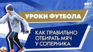 Уроки «Газпром»-Академии: как правильно отбирать мяч у соперника