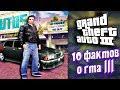10 ИНТЕРЕСНЫХ ФАКТОВ О ГТА 3