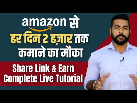 How to Earn Money from Amazon Hindi | Product Selling & Amazon Affiliate | Complete Details