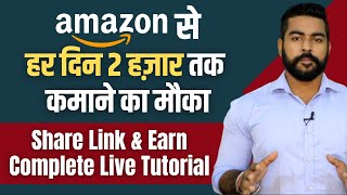 How to Earn Money from Amazon Hindi   Product Selling & Amazon Affiliate   Complete Details