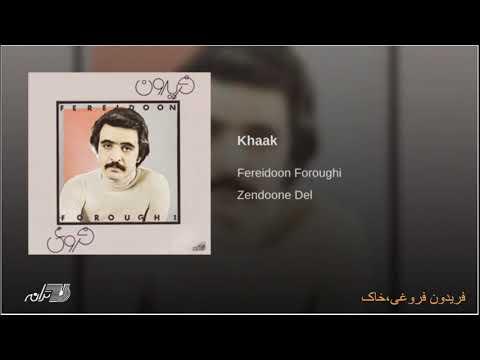 Fereidoun Foroughi - Khak فریدون فروغی، خاک