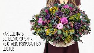 Как сделать корзину из стабилизированных цветов | Курсы Флористики | TURAGINA DECOR