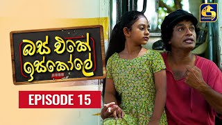 Bus Eke Iskole Episode 15 ll බස් එකේ ඉස්කෝලේ  ll 12th February 2021 Thumbnail