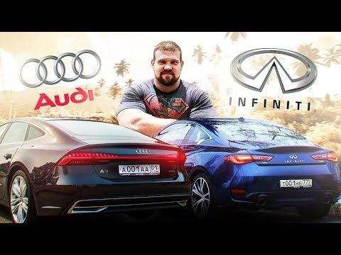 Что НЕ ТАК с INFINITI Q60S? Новая Audi A7. КАЧАЛКА с Сарычевым. Обзор и тест-драйв.