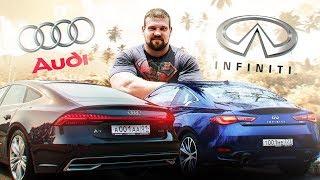 Новый Infiniti Q60S и Audi A7 2019